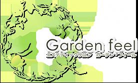ガーデン・フィール